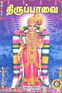 Tamil book திருப்பாவை