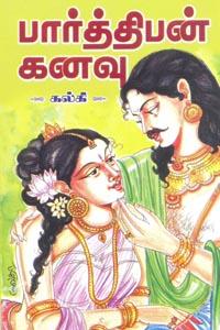 Tamil book பார்த்திபன் கனவு