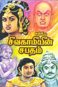Tamil book சிவகாமியின் சபதம்