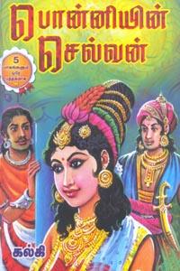 Tamil book பொன்னியின் செல்வன் 5 பாகங்கள் கொண்ட ஒரே புத்தகம்