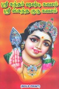 Tamil book ஶ்ரீ கந்தர் ஷஷ்டி கவசம் ஶ்ரீ ஸ்கந்த குரு கவசம்