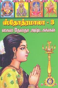 ஸ்தோத்ரமாலா - 3 (ஸகல தேவதா அஷ்டங்கள்)