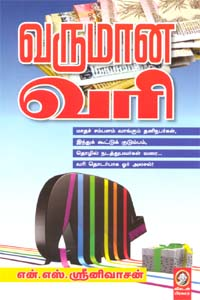 Varumana Vari - வருமான வரி