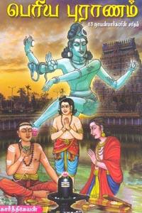 Tamil book பெரிய புராணம் 63 நாயன்மார்களின் சரிதம்