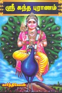 Tamil book ஶ்ரீ கந்த புராணம்