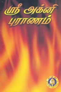 Tamil book ஶ்ரீ அக்னி புராணம்