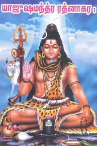 யஜூஷமந்த்ர ரத்னாகர