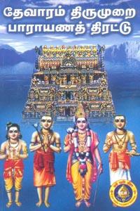 தேவாரம் திருமுறை பாராயணத் திரட்டு