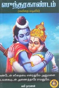 ஸுந்தரகாண்டம் (கவிதை வடிவில்)