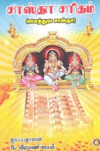 சாஸ்தா சரிதம் (ஸமத்துவ சாஸ்தா)