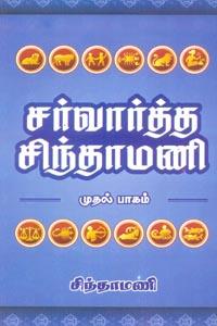 சர்வார்த்த சிந்தாமணி (பாகம் 1)