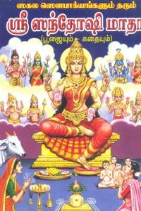 ஸகல ஸௌபாக்யங்களும் தரும் ஶ்ரீ ஸந்தோஷி மாதா (பூஜையும் - கதையும்)