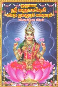 Tamil book குருவார ஶ்ரீமஹாலக்ஷ்மி விரத பூஜையும் கதையும் (வியாழக்கிழமை விரதம்)