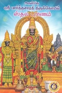 ஶ்ரீ பார்த்தசாரதி திருக்கோயில் ஸ்தல புராணம்