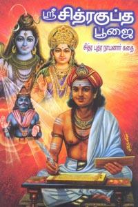 Tamil book ஶ்ரீ சித்ரகுப்த பூஜை