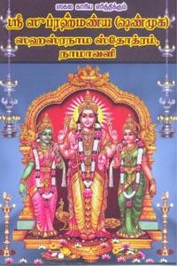 ஶ்ரீ ஸுப்ரஹ்மண்ய (ஷண்முக) ஸஹஸ்ரநாம ஸ்தோத்ரம் நாமாவளி