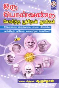 Oru Penvandu Segaritha Poonthen Thuligal - ஒரு பொன்வண்டு சேகரித்த பூந்தேன் துளிகள்