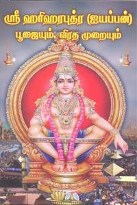 ஶ்ரீ ஹரிஹரபுத்ர (ஐயப்பன்) பூஜையும் விரத முறையும்