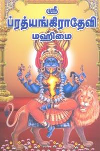 ஶ்ரீ ப்ரத்யங்கிராதேவி மஹிமை