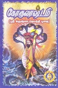 கோகுலாஷ்டமி (ஶ்ரீ க்ருஷ்ண ஜெயந்தி பூஜை)
