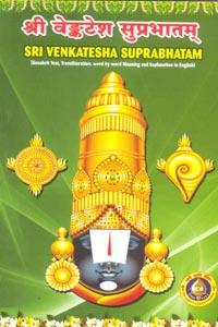 Sri Venkatesha Suprabhatam (Sanskrit with English Text)