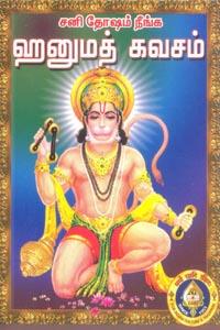 சனி தோஷம் நீங்க ஹனுமத் கவசம்