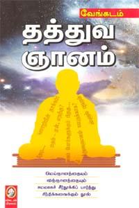 Thathuva Gnyanam - தத்துவ ஞானம்
