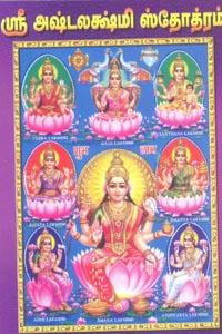 Tamil book ஶ்ரீ அஷ்டலக்ஷ்மி ஸ்தோத்ரம்