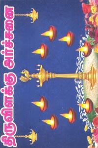 திருவிளக்கு அர்ச்சனை