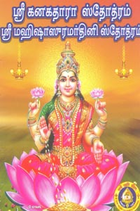 ஶ்ரீ கனகதாரா ஸ்தோத்ரம் ஶ்ரீ மஹிஷாஸுரமர்தினி ஸ்தோத்ரம்