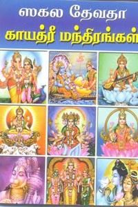 Tamil book ஸகல தேவதா காயத்ரீ மந்திரங்கள்