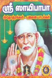 Tamil book ஶ்ரீ ஸாயிபாபா ஸ்தோத்ரங்கள் பஜனை பாடல்கள்
