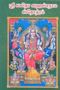 Tamil book ஶ்ரீ லலிதா ஸஹஸ்ரநாம ஸ்தோத்ரம்