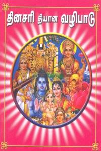 தினசரி தியான வழிபாடு
