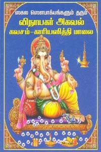 Tamil book விநாயகர் அகவல் கவசம் - காரியஸித்தி மாலை