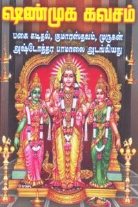 Tamil book ஷண்முக கவசம்