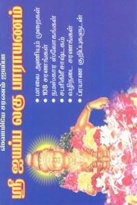 Tamil book ஶ்ரீ ஐயப்ப லகு பாராயணம்