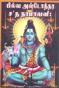 பில்வ அஷ்டோத்தர சத நாமாவளி