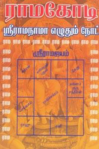 Tamil book ராமகோடி (ஶ்ரீராமநாமா எழுதும் நோட்)