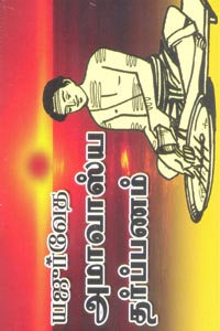 Tamil book யஜுர்வேத அமாவாஸ்ய தர்ப்பணம்