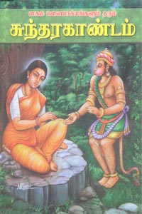 Tamil book சுந்தர காண்டம்