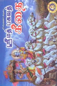 Tamil book ஶ்ரீ கிருஷ்ணர் அருளிய ஶ்ரீமத் பகவத் கீதை