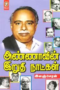 Annavin Iruthi Natkal - அண்ணாவின் இறுதி நாட்கள்