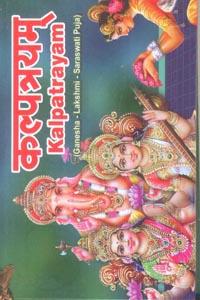 Tamil book Kalpatrayam (Ganesha - Lakshmi - Saraswati Puja)