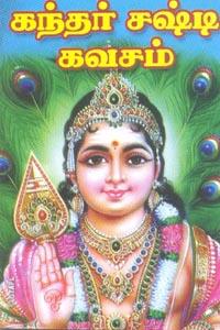 Tamil book கந்தர் சஷ்டி கவசம்