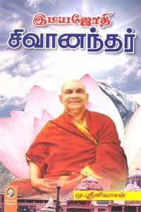 Imaya Jothi Sivanandar - இமயஜோதி சிவானந்தர்