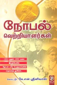 Noble Vetriyalargal - நோபல் வெற்றியாளர்கள்