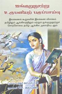 Tamil book ஐங்குறுநூற்று உருபனியற் பகுப்பாய்வு