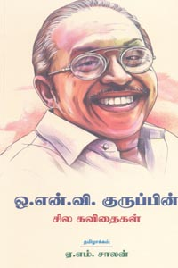 Tamil book ஒ.என்.வி. குருப்பின் சில கவிதைகள்