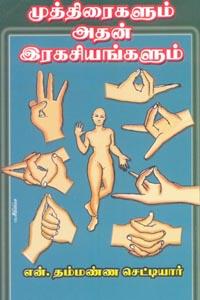 Tamil book முத்திரைகளும் அதன் இரகசியங்களும்